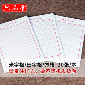 Image 2 - Liu PinTang 5pcs/set Pen Calligraphy Paper Chinese character Writing grid square exercise book for beginner for chinese practice