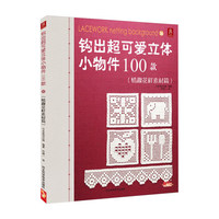 100 Lacework Netting Background Knitting Book Hook Out Lovely Stereoscopic Small Objects Knitting Book