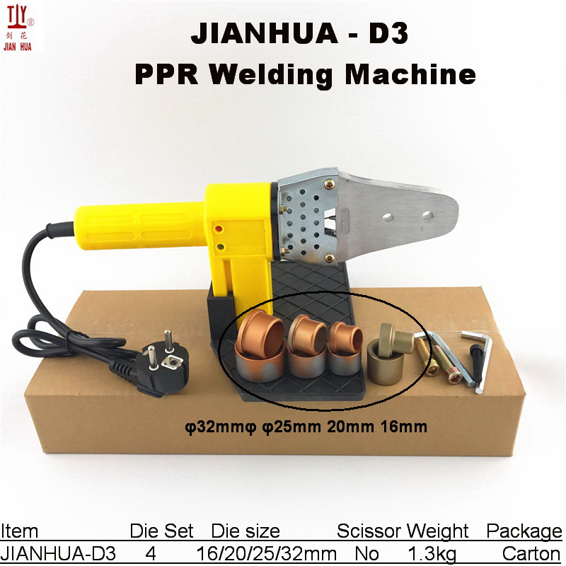 JIANHUA 1 комплект 220 В 600 Вт Автоматический нагрев пластиковых труб Сварочный аппарат PPR полиэтиленовая полипропиленовая труба для сварки - Цвет: JIANHUA-D3