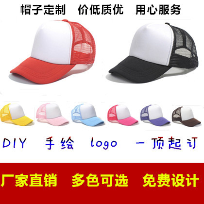 2015 new arrival Brazil World Cup summer paintless hat doodle advertising blank truck baseball mesh cap