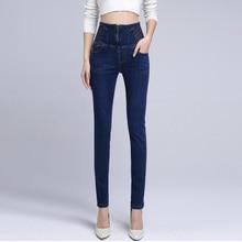 Women's high waist skinny jeans Female casual slim denim pencil pants Plus size long trousers
