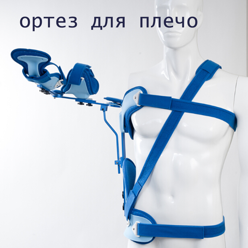 Free Shipping New Arrival Adjustable Shoulder Abduction Orthosis Fracture Brace Support Shoulder Fixation Orthodontic Treatment