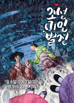 《朝鲜美人别传》2018年韩国古装,选美电视剧在线观看