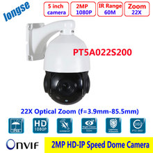 "5""  2.0MP HD 1080P IP Speed Dome  Camera PTZ Outdoor 22X Optical Zoom Waterproof 6Pcs IR 60M /264 Onvif Cloud Lens View"