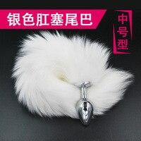 중간 크기 흰색 여우 꼬리 실버 금속 항문 플러그, 엉덩이 플러그 항문 섹스 장난감, 성인 섹스 제품