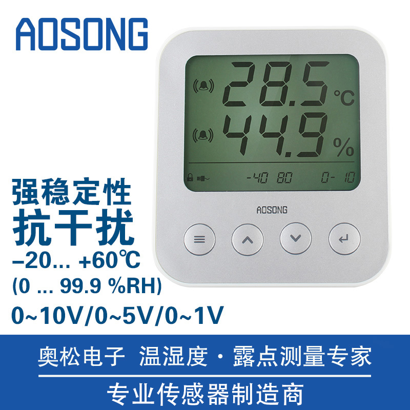 AOSONG - voltage-type temperature and humidity transmitter AW3010A voltage output 0 ~ 1V, 0 ~ 5V, 0 ~ 10V