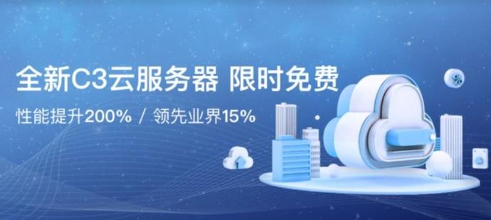 华为云免费申请C3云服务器