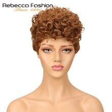 Rebecca короткий свободный кудрявый парик бразильский спиральный кудрявый Remy человеческих волос Парики для черных женщин коричневый Красный Винный Цвет
