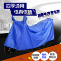 246*105*127CM BLUE cover motorcycle cover waterproof bike cover scooter cover FIT FOR 250CC FREE SHIPPING