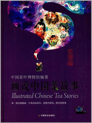 Illusreated Chinese Tea Stories Keep On Lifelong Learning As Long As You Live Knowledge Is Priceless And No Border-158