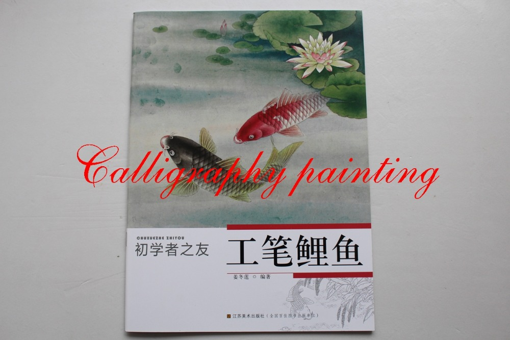 1pc Chinese Painting Gongbi Koi Carp Fish Technique Tattoo Reference Book Superior Performance Office & School Supplies