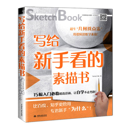 Pencil Sketch Book for Novice beginners by Feileniao learn Sketch with logical thinking Geometry Still Life GypsumPencil Sketch Book for Novice beginners by Feileniao learn Sketch with logical thinking Geometry Still Life Gypsum