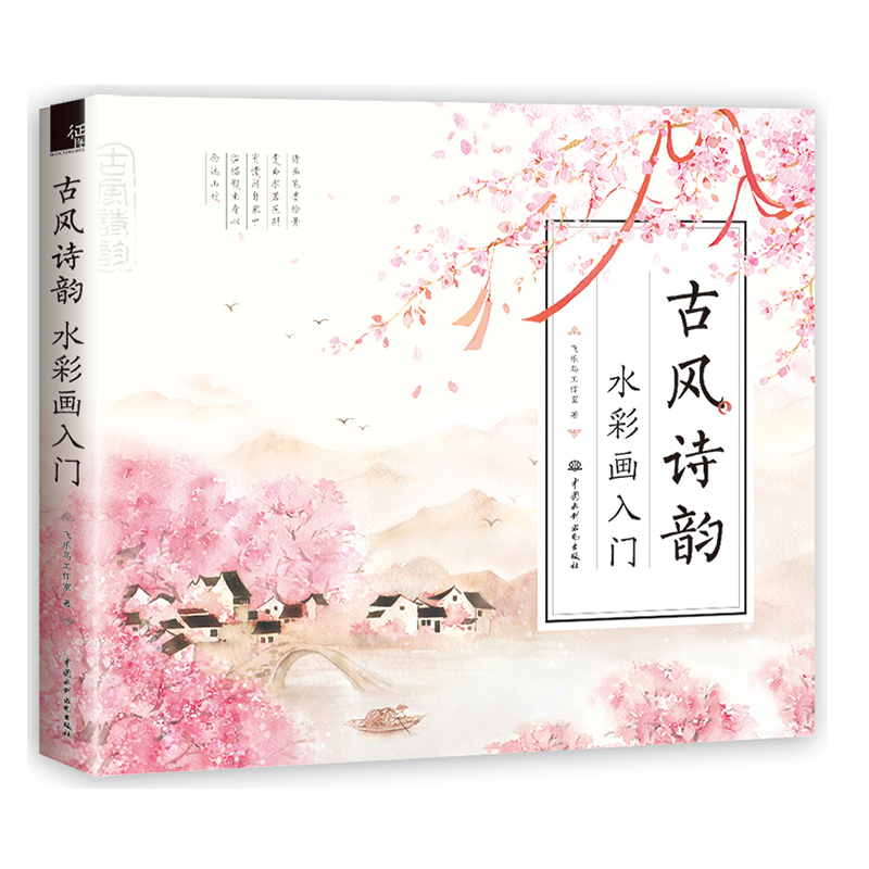 лучшая цена New Chinese painting book Ancient poetry rhyme Watercolor: Introduction to watercolor painting book for adult