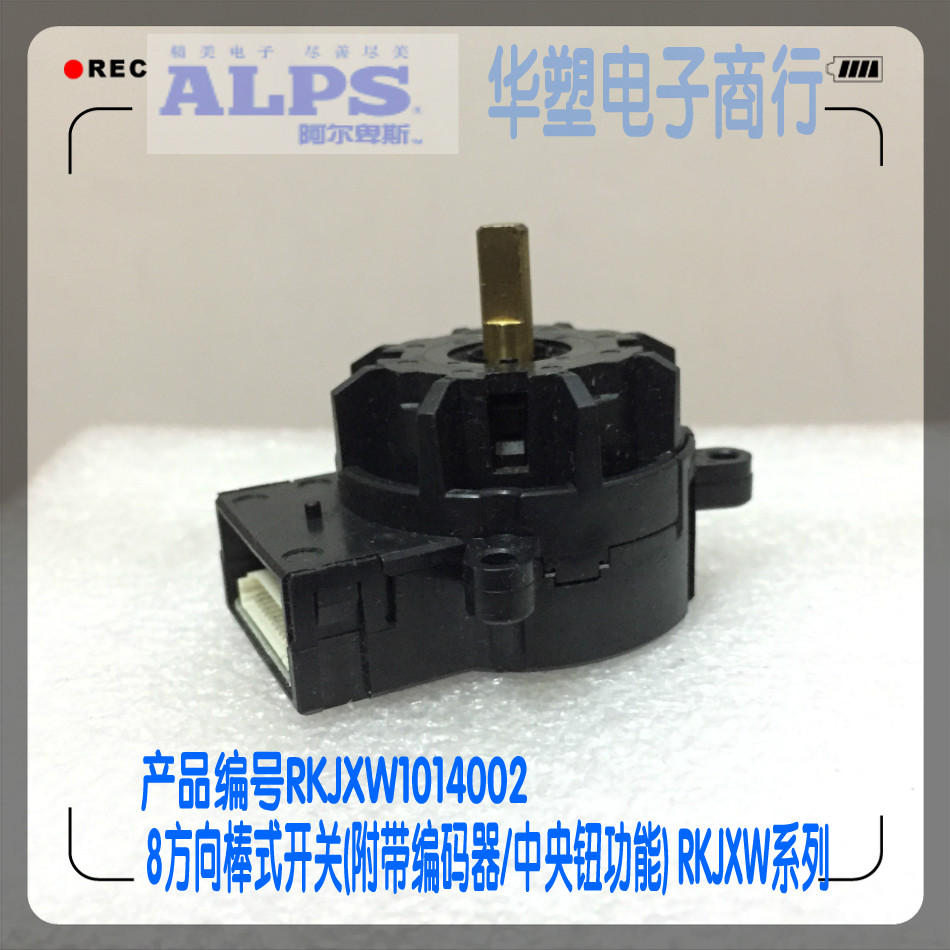The ALPS 8 direction bar switch (with the encoder/central button function). [bella]genuine imported from japan alps encoder em20b4014a01 40 4 stepping with light switch 1pcs lot