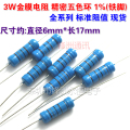 3 w metal film resistor 1 r precision 1% (10 PCS / 1 ohm)