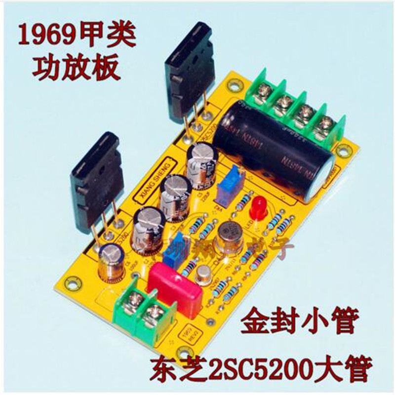 US $14 74 20% OFF|2018 Class A power amplifier board 2SC5200 / 2SA1943 Gold  Sealed Transistors Mirror design amplifier board-in Amplifier from