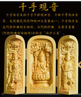 Boxwood yellow poplar carving handle is arranged Take the niches Three open box Woodcarving figure of Buddha Goddess statue