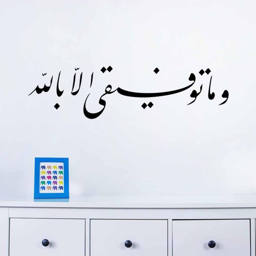 Wallpapers Painting Supplies & Wall Treatments Reasonable 9322 Islam Wall Stickers Home Decorations Muslim Bedroom Mosque Mural Art Vinyl Decals God Allah Bless Quran Arabic Wallpaper