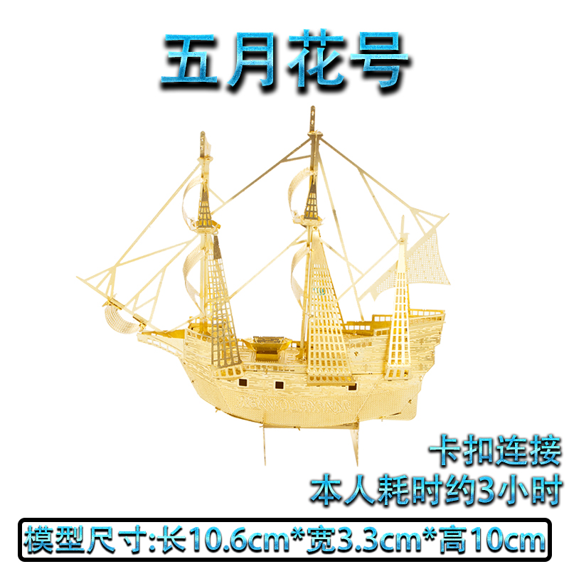 May Flower 3D Ship Model Puzzle Adult Assembly Model Jigsaw Childrens Educational Toys Decorative Toys Best Gifts Collection