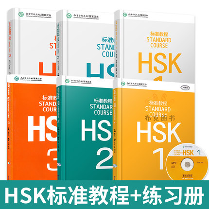 6 Book / Set Chinese English Bilingual Exercise Book HSK Students Workbook And Textbook : Standard Course HSK 1 2 3