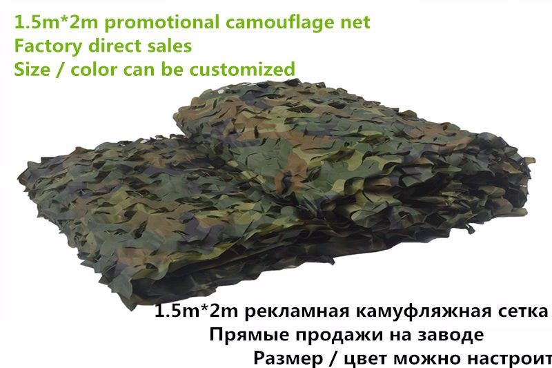 1.5x2 camouflage net
