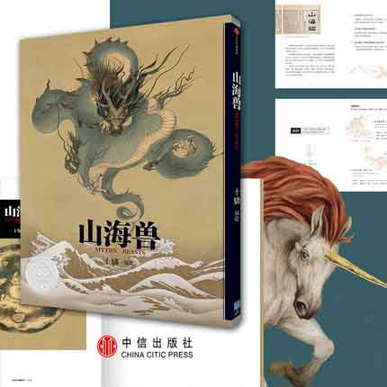 Shanhai beast Monster shan hai jing Pictures Book Classical Illustration Tutorial Chinese Hand-painted Art Painting BooksShanhai beast Monster shan hai jing Pictures Book Classical Illustration Tutorial Chinese Hand-painted Art Painting Books