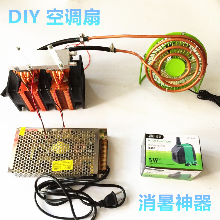 Production Kit DIY, Semiconductor Refrigeration Chip, Small Refrigerator, Small Air Conditioning semiconductor refrigeration unit 24v mini air conditioner small suite diy electronic chiller kit