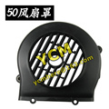 Scooter Fan Cover GY6 50 80cc Radiating Fan Cover 139QMB Plastic Part Modified Scooter Engine Part Moped FSZ-GY50(2 pcs)