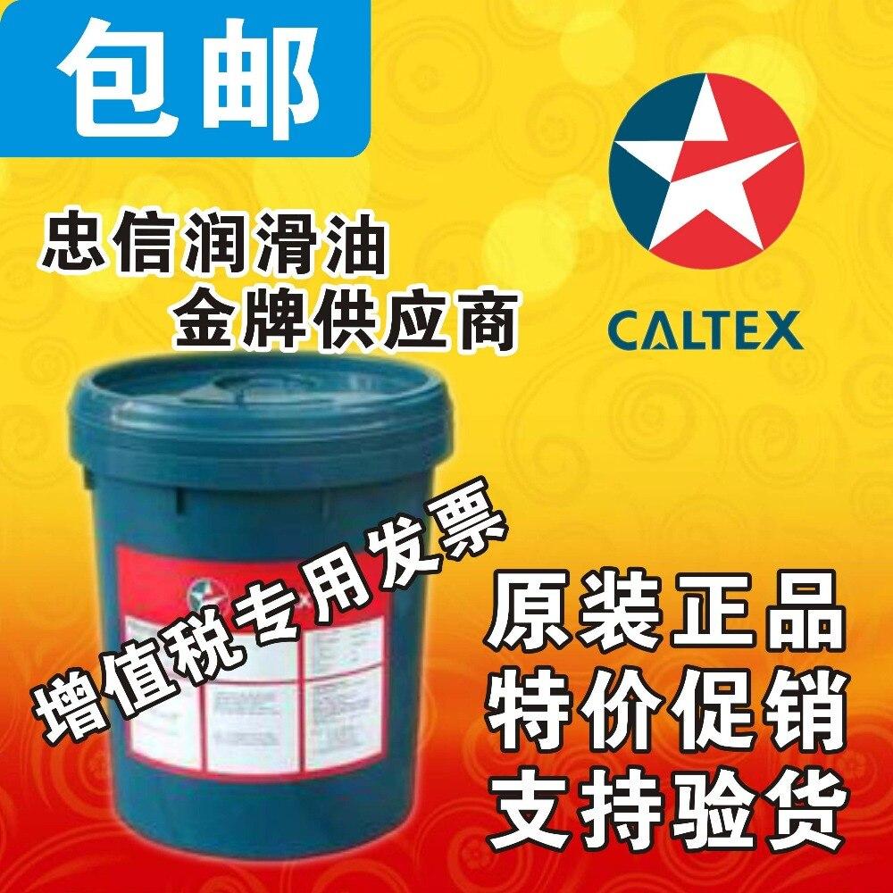 220 150 100 Wholesale Caltex industrial gear oil, Caltex