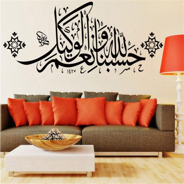 Maaryee 105*42 cm bloemen arabisch koran islamitische muurstickers ...