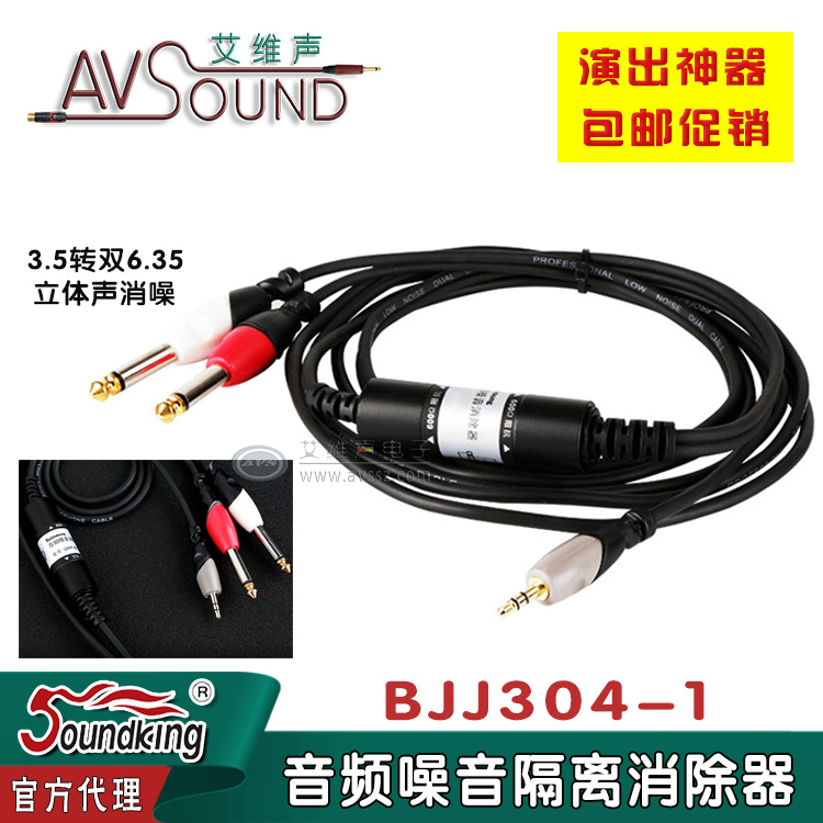 BJJ304 Audio Isolation Transformer, Large Screen Projector, Interference Noise Canceller, 6.35 Stereo.