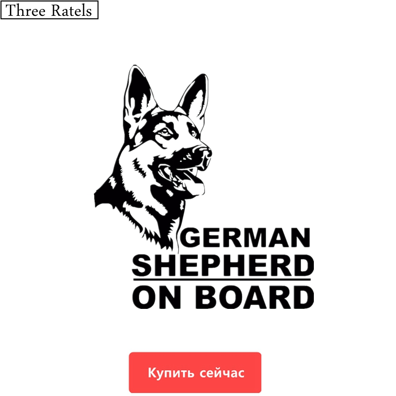 Three Ratels TZ-440 15*13.5cm 1-5 pieces GERMAN SHEPHERD ON BOARD car stickers and decals auto car sticker three ratels tz 786 12 16 2cm pieces car sticker gokturk flag turkey auto sticker car stickers removable