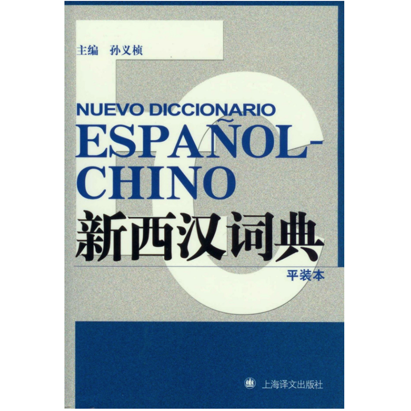 Nuevo Diccionario Espanol-Chino Spanish-Chinese Dictionary for Chinese Students Study Spanish cobuild intermediate learner's dictionary