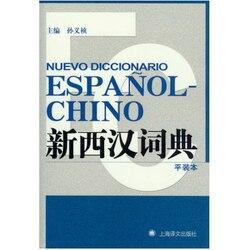 Nuevo Diccionario Espanol-Chino Spanish-Chinese Dictionary for Chinese Students Study Spanish