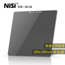 NiSi 180 180mm Square Inserting Disk Polarizing HD CPL lens Filter Optical Glass for Lens of