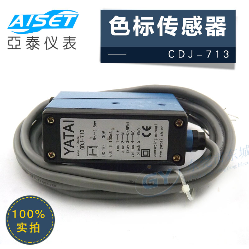 AISET Color Code Sensor GDJ-713G/R/B Bag Making Machine Photoelectric SensorAISET Color Code Sensor GDJ-713G/R/B Bag Making Machine Photoelectric Sensor