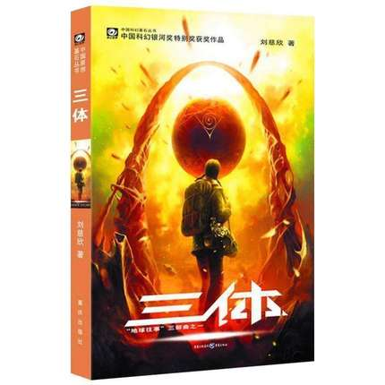 """The Three-Body Problem (Chinese Edition) By Cixin Liu /  Liu Cixin's """"Three Body Problem"""" (San Ti) Trilogy"""