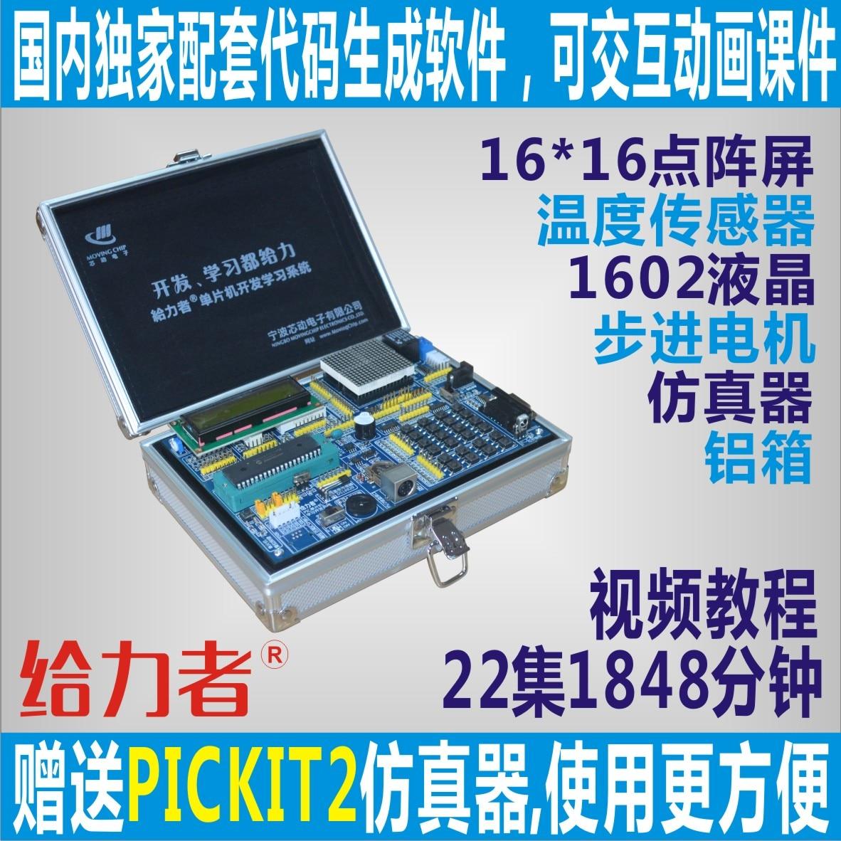 Leader PIC Microcontroller Development Board Learning Board Video Tutorial PICKIT2 Emulator microcontroller