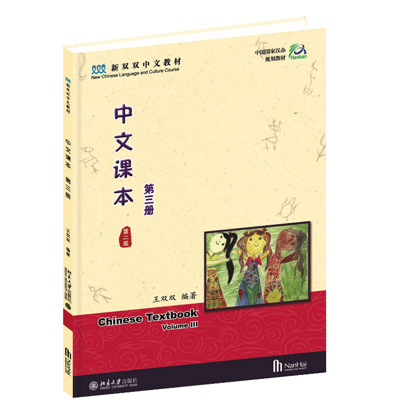 New Chinese Language and Culture Course: Chinese Textbook Vol.3 (Book&Workbooks& Vocabulary Card) for Oversea ChildrenNew Chinese Language and Culture Course: Chinese Textbook Vol.3 (Book&Workbooks& Vocabulary Card) for Oversea Children