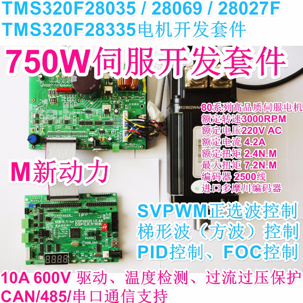 DSP28035 DSP28335 Motor Drive Control Development Board Three Closed Loop PMSM Servo BLDC 10A-20