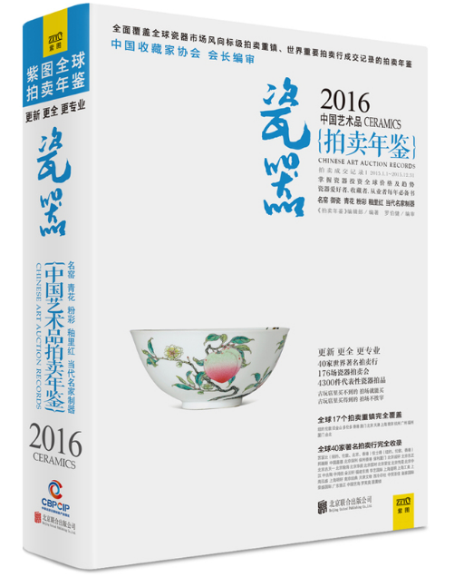 New Chinese Art Auction Records 2016: Ceramics Chinese art appreciation book for collection