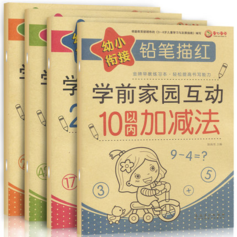4/PCS Children's Coloring Within 10-100 Plus And Minus 3-7 Years Old Children's Textbooks Books Early Education Exercise Book