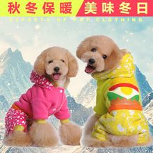 The new pet clothes dog clothes qiu dong outfit pet cat clothes wholesale clothing Delicious a undertakes to winter