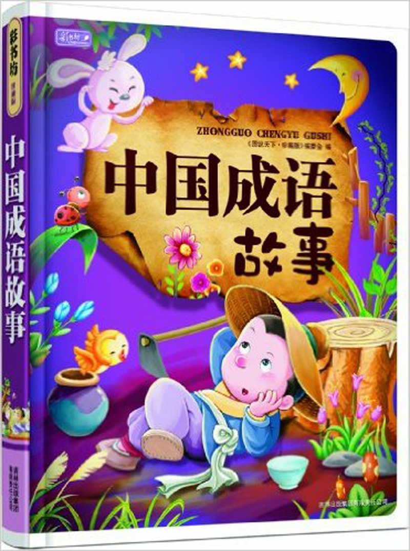 Chinese idiom stories with colorful pictures Learn Chinese character hanzi / Kids Children Bedtime Short Story Book in Chinese Chinese idiom stories with colorful pictures Learn Chinese character hanzi / Kids Children Bedtime Short Story Book in Chinese