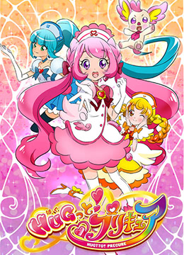 《拥抱!光之美少女》2018年日本儿童,动画,冒险动漫在线观看