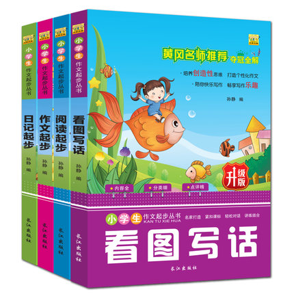Chinese Learning Writing Book With Picture Pinyin For 5-10 Kids Students / Children Early Educational Textbook,4 Books/set