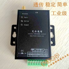 GPRS DTU serial interface to the GSM232/485 serial port to transfer CDMA 3G 4G LTE full Netcom transmission(China)