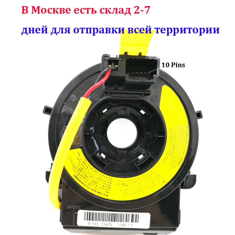 Free Shipping Combination Switch Coil 93490-2M300 934902M300 For Hyundai Tucson IX35 2010-2013