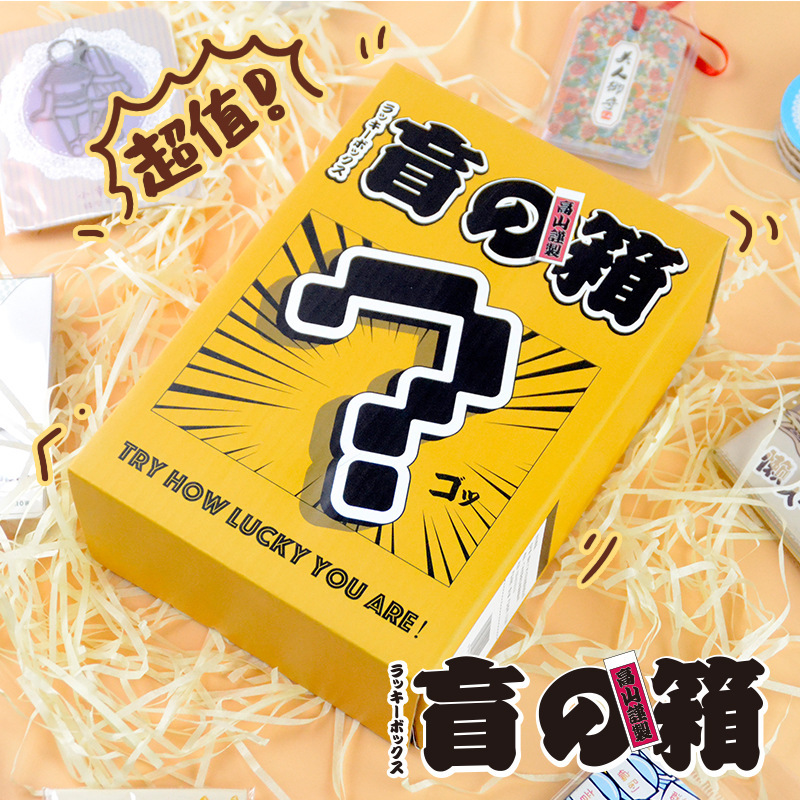 Creative Funny Lucky Bag Washi Tape Sticker Bookmarks Stationery Set Gift Box