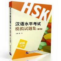 Simulation test of the Chinese Proficiency Test (HSK Level 5 with CD) Second Edition